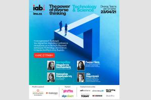 Save the Date| Technology & Science, Interactive Marketing Conference by IAB Hellas
