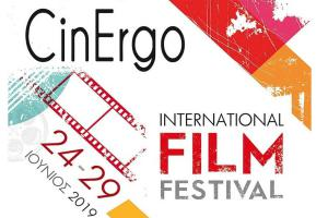CINERGO INTERNATIONAL FILM FESTIVAL { 24-29 ΙΟΥΝΙΟΥ }