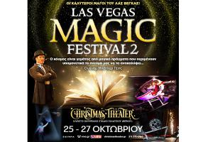 25-27 ΟΚΤΩΒΡΙΟΥ LAS VEGAS MAGIC FESTIVAL 2, CHRISTMAS THEATER