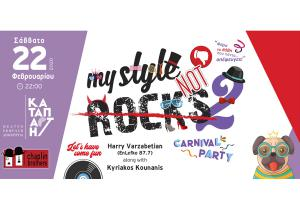Carnival Party - My style rocks #not 2 *ΚΑΤΑΠΑΚΤΗ
