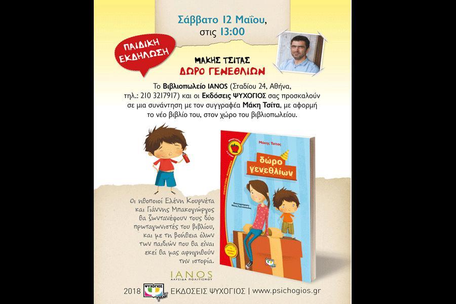 Παρουσίαση του βιβλίου «Δώρο γενεθλίων» του Μάκη Τσίτα στον Ιανό c29823213d7