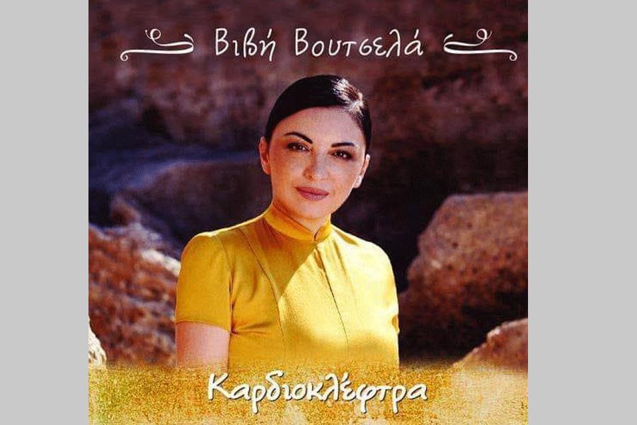 Νέος δίσκος για την Βιβή Βουτσελά «Καρδιοκλέφτρα» Επίσημη παρουσίαση 30  Ιανουαρί