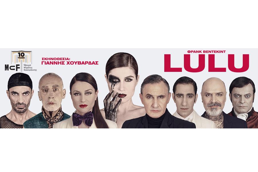 Αποτέλεσμα εικόνας για Lulu, σε σκηνοθεσία Γιάννη Χουβαρδά στο Ίδρυμα Μιχάλης Κακογιάννης